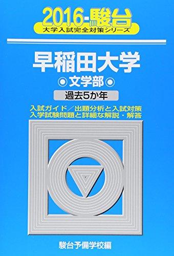 早稲田大学文学部 2016—過去5か年 (大学入試完全対策シリーズ 24) -