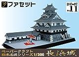ペーパークラフト 日本名城シリーズ 1/300 長浜城