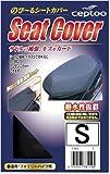 セプトゥー(ceptoo) シートカバー のびーるシートカバー サイズS S-001