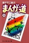 まんが道 (10) (中公文庫—コミック版)