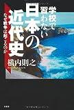 "NHKの会長・経営委員の""安倍カラー人事""とアジア太平洋戦争の道義的解釈を求める動き:2"