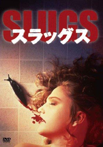 スラッグス [DVD]