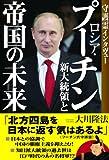 ロシア・プーチン新大統領と帝国の未来