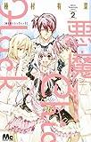 悪魔にChic×Hack 2 (マーガレットコミックス)