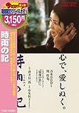 時雨の記 [DVD] (商品イメージ)
