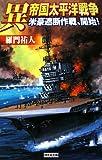 異 帝国太平洋戦争―米豪遮断作戦、開始!