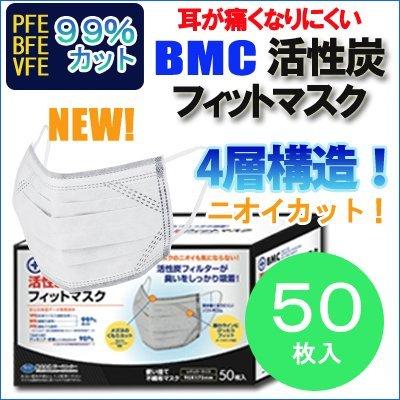【50枚】活性炭マスク 50枚入り(BOXタイプ) 超極細繊維フィルター使用!炭の力でマイナスイオン環境を! PFE BFE VFE 99%カット!4層構造!