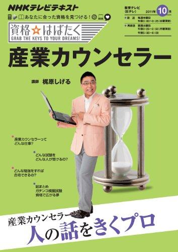 産業カウンセラー 2011年10月 (資格☆はばたく)