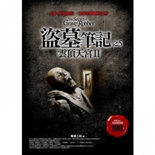 tomb-notes-5-the-genting-suitengumae-ii-paperback-traditional-chinese-edition