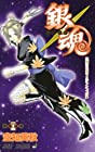 銀魂 第25巻 2008年09月04日発売
