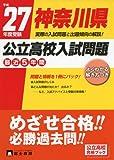 神奈川県公立高校入試問題 平成27年度受験
