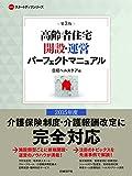 高齢者住宅開設・運営 パーフェクトマニュアル〈第3版〉