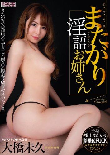 またがり淫語お姉さん 大橋未久 ムーディーズ [DVD]