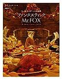 ウェス・アンダーソンの世界 ファンタスティック Mr.FOX