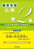 徹底攻略仏検準2級(MP3 CD-ROM付)