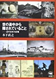 世の途中から隠されていること―近代日本の記憶