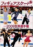 フィギュアスケートDays vol.9