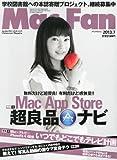Mac Fan (マックファン) 2013年 07月号 [雑誌]