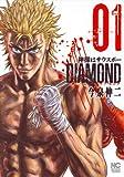 神様はサウスポー DIAMOND 1