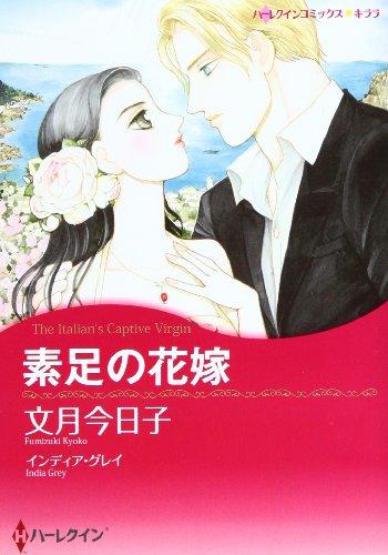 素足の花嫁 (ハーレクインコミックス・キララ)