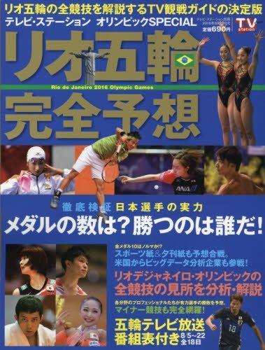 リオ五輪完全予想 2016年 8/22 号 [雑誌]: TVステーション東版 別冊