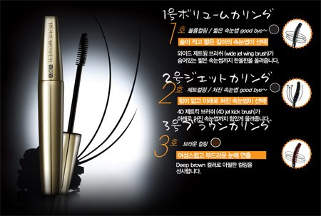 ボブ VOV オリゴ マスカラ 2号 4D iet kick brush VOV Origo Mascara