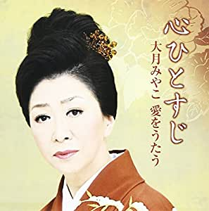 Miyako Otsuki 大月みやこ 大阪ふたりづれ