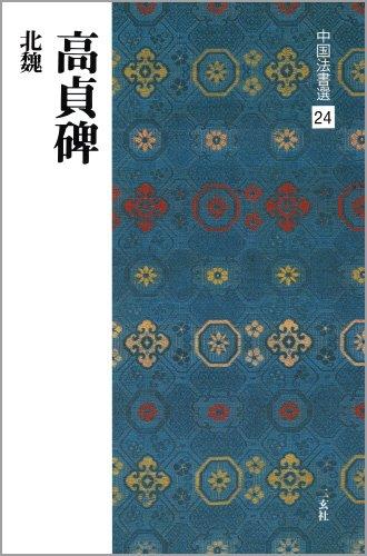 高貞碑[北魏/楷書] (中国法書選 24)