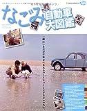 なごみ自動車大図鑑 (NEKO MOOK 1371 Tipo)