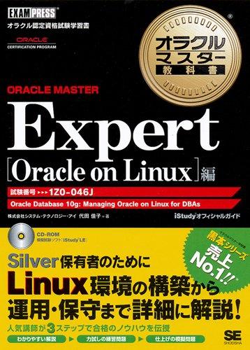 オラクルマスター教科書 ORACLE MASTER Expert Oracle on Linux編 (CD-ROM付)