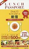 ランチパスポート新宿 vol.7 (ぴあMOOK)