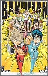 亜豆美保の奮闘から感動のラストが描かれる「バクマン。」最終20巻