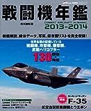 戦闘機年鑑 2013-2014 (イカロス・ムック)