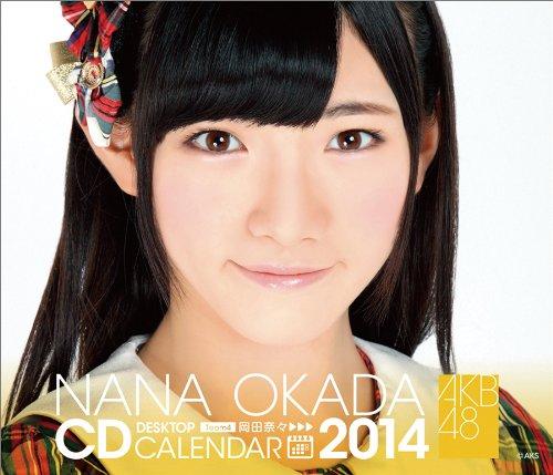 (卓上)AKB48 岡田奈々 カレンダー 2014年