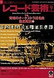 レコード芸術 2009年 09月号 [雑誌]