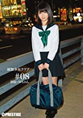 制服少女クラブ #08 [DVD]