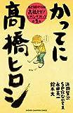 かってに高橋ヒロシ 画業20周年企画 高橋ヒロシトリビュートコミック集 (少年チャンピオン・コミックス)