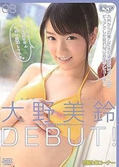 大野美鈴DEBUT! [DVD]