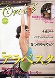 Croise (クロワゼ) Vol.46 2012年 04月号 [雑誌] [雑誌] / 新書館 (刊)