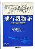 飛行機物語: 航空技術の歴史 (ちくま学芸文庫)