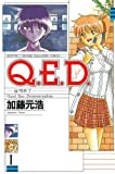 Q.E.D.―証明終了―(1): 1 (月刊マガジンコミックス)