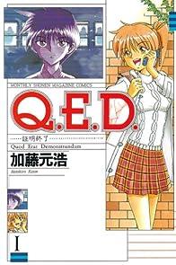 Q.E.D.―証明終了―(1) (月刊マガジンコミックス)
