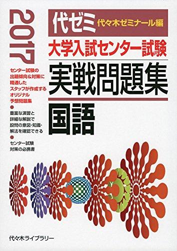 国語 (大学入試センター試験実戦問題集)