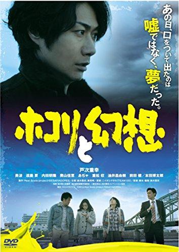 ホコリと幻想 [DVD]