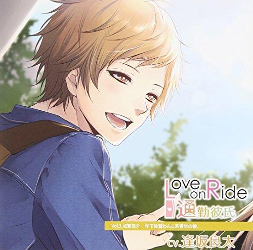Love on Ride~通勤彼氏 Vol.3 成宮恭介