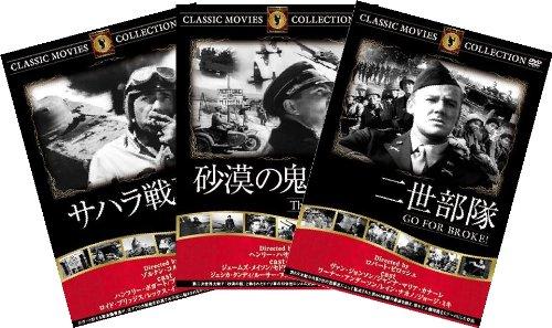999名作映画DVD3枚パック 035 二世部隊/砂漠の鬼将軍/サハラ戦車隊 【DVD】FRTP-035