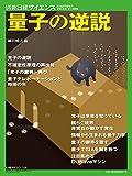 量子の逆説 (別冊日経サイエンス)