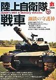 陸上自衛隊の戦車 2011年 01月号 [雑誌]