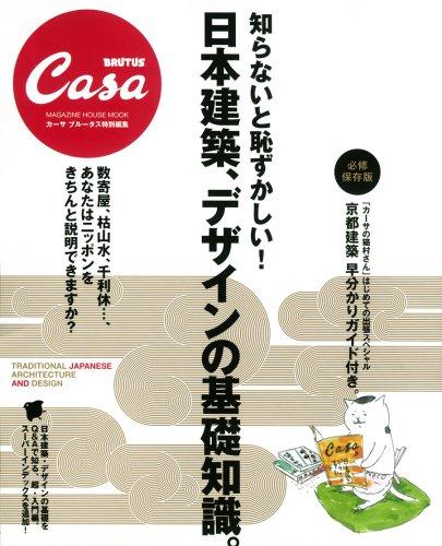 CasaBRUTUS特別編集 知らないと恥ずかしい! 日本建築、デザインの基礎知識