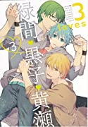 3loves 3 緑間→黒子←黄瀬 (F-BOOK Selection)